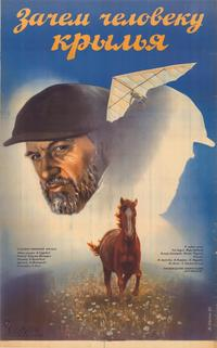 What Wings are for Man - 11 x 17 Movie Poster - Russian Style A