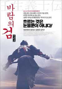 When the Last Sword Is Drawn - 11 x 17 Movie Poster - Korean Style A