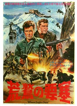 Where Eagles Dare - 11 x 17 Movie Poster - Japanese Style A