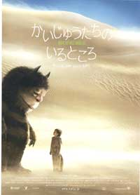 Where the Wild Things Are - 11 x 17 Movie Poster - Japanese Style A