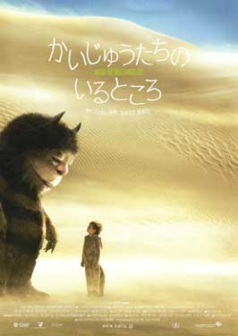 Where the Wild Things Are - 11 x 17 Movie Poster - Japanese Style B