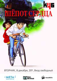 Whisper of the Heart - 11 x 17 Movie Poster - Russian Style A