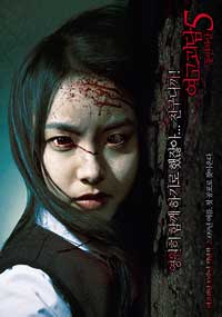 Whispering Corridors 5: A Blood Pledge - 11 x 17 Movie Poster - Korean Style C