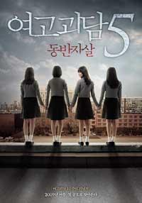 Whispering Corridors 5: A Blood Pledge - 11 x 17 Movie Poster - Korean Style D