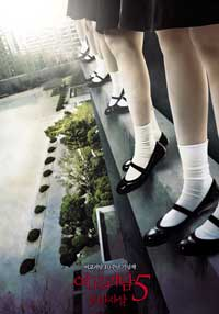 Whispering Corridors 5: A Blood Pledge - 11 x 17 Movie Poster - Korean Style G