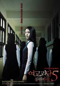 Whispering Corridors 5: A Blood Pledge - 11 x 17 Movie Poster - Korean Style H