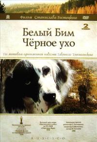 White Bim Black Ear - 11 x 17 Movie Poster - Russian Style A