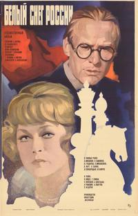 White Snow of Russia - 27 x 40 Movie Poster - Russian Style A
