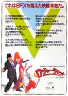 Who Framed Roger Rabbit - 27 x 40 Movie Poster - Japanese Style B
