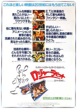Who Framed Roger Rabbit - 27 x 40 Movie Poster - Japanese Style A