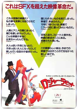 Who Framed Roger Rabbit - 11 x 17 Movie Poster - Japanese Style B