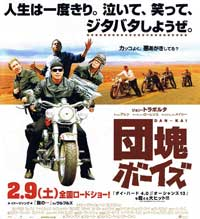 Wild Hogs - 40 x 40 - Movie Poster - Style A