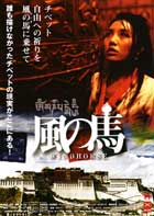 Windhorse - 11 x 17 Movie Poster - Japanese Style A