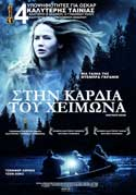 Winter's Bone - 11 x 17 Movie Poster - Greek Style A