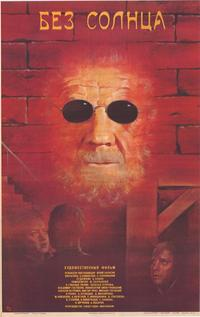 Without Sun - 27 x 40 Movie Poster - Russian Style A