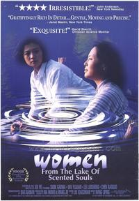 Women From the Lake of Scented Souls - 11 x 17 Movie Poster - Style A