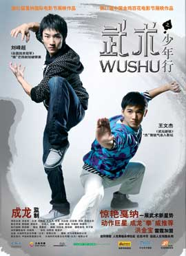 Wushu - 11 x 17 Movie Poster - Style A