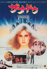 Xanadu - 20 x 29 Movie Poster - Japanese Style A