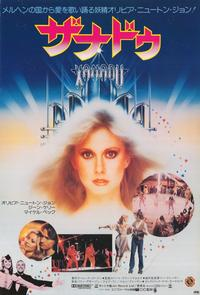 Xanadu - 11 x 17 Movie Poster - Japanese Style A