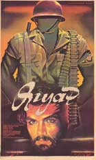 Yaguar - 11 x 17 Movie Poster - Russian Style A
