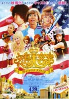 Yajima biyoushitsu the movie - Yume wo tsukama Nebada - 11 x 17 Movie Poster - Japanese Style A