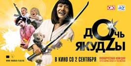 Yakuza Girl - 20 x 40 Movie Poster - Russian Style A