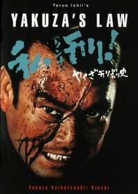 Yakuza's Law: Yakuza Keibatsushi: Rinchi - 43 x 62 Movie Poster - Japanese Style B