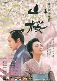 Yamazakura - 11 x 17 Movie Poster - Japanese Style A