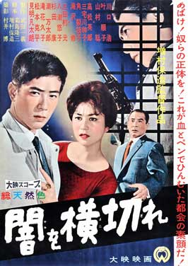 Yami o yokogire - 11 x 17 Movie Poster - Japanese Style A