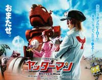 Yatterman - 11 x 17 Movie Poster - Japanese Style B