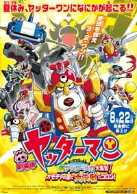 Yatterman - 11 x 17 Movie Poster - Japanese Style C