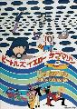 Yellow Submarine - 27 x 40 Movie Poster - Japanese Style A