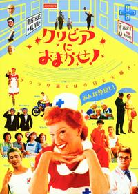 Yes Nurse! No Nurse! - 11 x 17 Movie Poster - Japanese Style A
