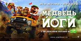 Yogi Bear - 20 x 40 Movie Poster - Russian Style A