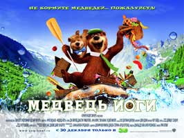 Yogi Bear - 30 x 40 Movie Poster - Russian Style A