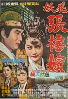 Yohwa Jang Huibin - 11 x 17 Movie Poster - Korean Style A
