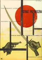 Yojimbo - 11 x 17 Movie Poster - Style A