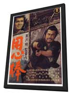 Yojimbo - 11 x 17 Movie Poster - Japanese Style A - in Deluxe Wood Frame
