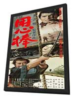 Yojimbo - 14 x 36 Movie Poster - Japanese Style A - in Deluxe Wood Frame