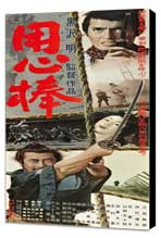 Yojimbo - 14 x 36 Movie Poster - Japanese Style A - Museum Wrapped Canvas