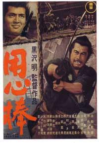 Yojimbo - 11 x 17 Movie Poster - Japanese Style A