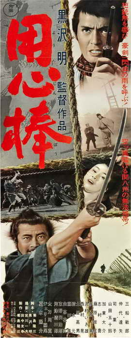 Yojimbo - 14 x 36 Movie Poster - Japanese Style A