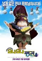 Yonayona pengin - 11 x 17 Movie Poster - Korean Style B