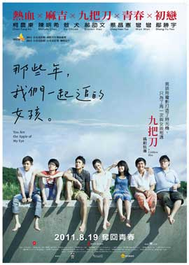 You Are the Apple of My Eye - 43 x 62 Movie Poster - Taiwan Style A
