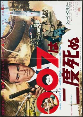 You Only Live Twice - 27 x 40 Movie Poster - Japanese Style A