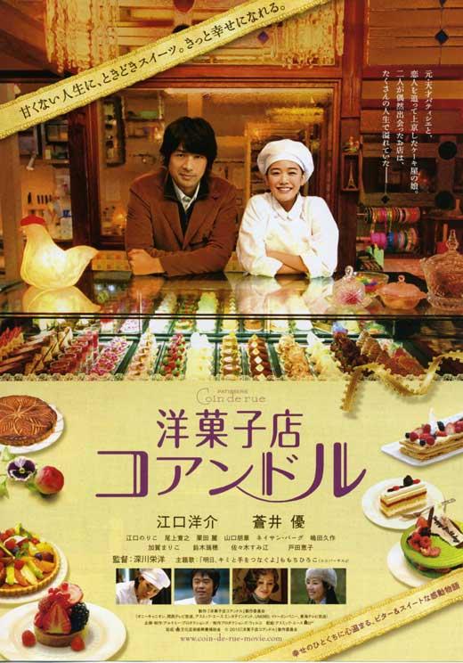 http://images.moviepostershop.com/yougashiten-koandoru-movie-poster-2011-1020671107.jpg
