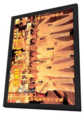 Young and Dangerous 2 - 11 x 17 Movie Poster - Hong Kong Style A - in Deluxe Wood Frame