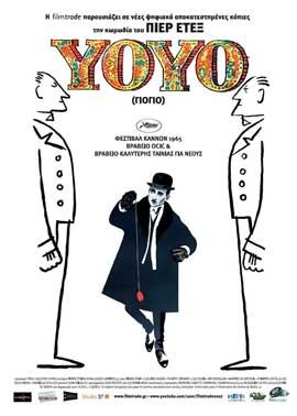 Yoyo - 11 x 17 Movie Poster - Greek Style A