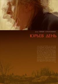 Yuri's Day - 27 x 40 Movie Poster - Russian Style A