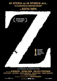Z - 11 x 17 Movie Poster - Greek Style A